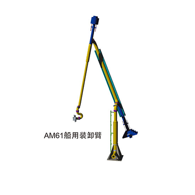 AM61船用流体装卸臂