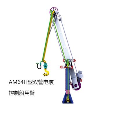 AM64H型双管电液控制船用臂