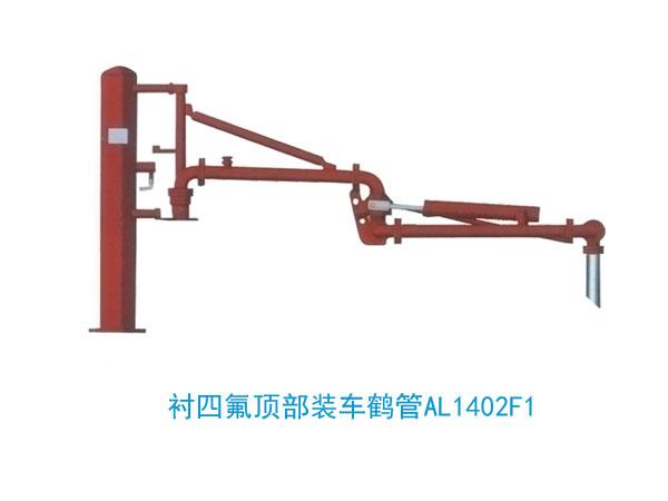 衬四氟顶部装车鹤管AL1402F1
