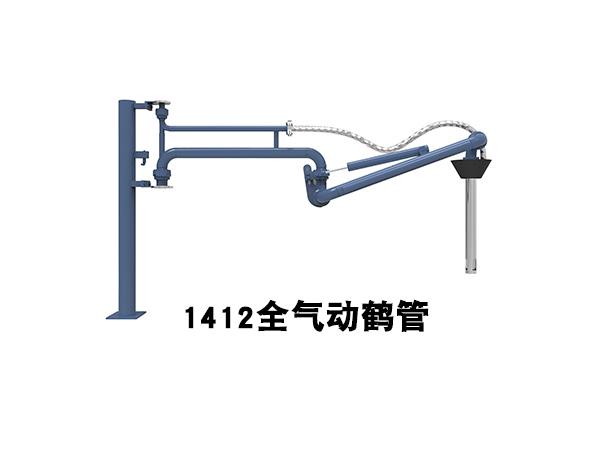 全气动鹤管(AL1412G7伴热臂)全自动