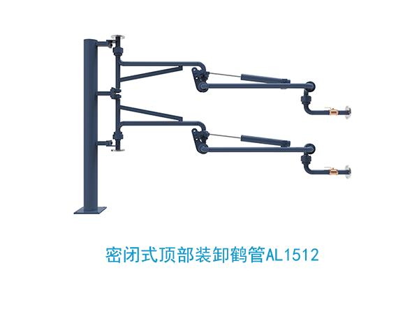 密闭式顶部装卸鹤管AL1512