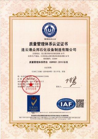 IOS9001认证